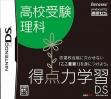 logo Emuladores Tokuten Ryoku Gakushuu Ds - Koukou Juken Rika